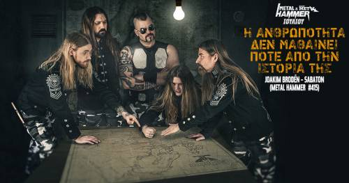 "SABATON: ""Great War"" (νέο video-clip)"