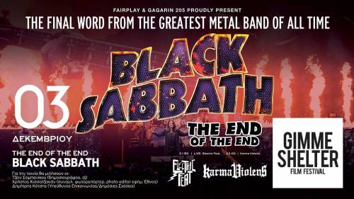 "GIMME SHELTER FILM FESTIVAL: Προβολή της ταινίας ""The End of the End"" των BLACK SABBATH"