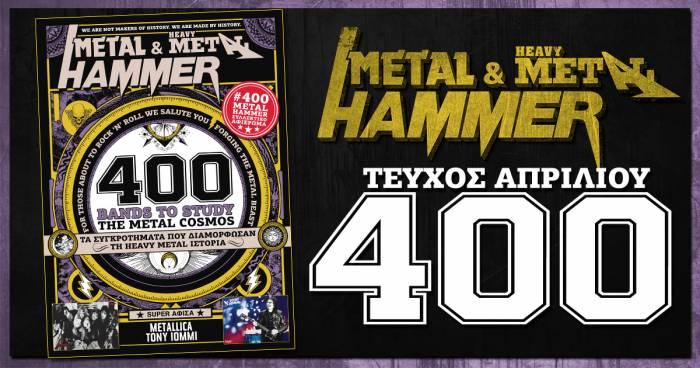 40eb5a6164bc THIS.IS.HAMMER 400 - ΑΠΡΙΛΙΟΣ 2018 - Metal Hammer
