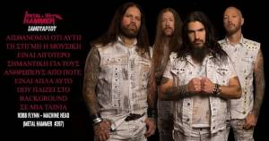 "MACHINE HEAD: ""Volatile"" (νέο lyric video)"